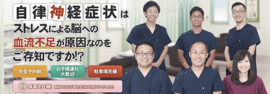 高松市いわき整骨院・整体院/自律神経専門整体K-style